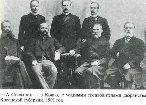 Столыпин в Ковно (второй слева в первом ряду) с уездными предводителями дворянства