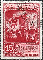 Почтовая марка СССР, из серии «К 150-летию взятия крепости Измаил».Штурм Измаила.1941, 15 копеек (ЦФА 803,Скотт 833)