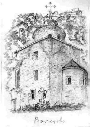 Волотово. Рисунок Д.С.Лихачева 1937 г. Из «Новгородского альбома».