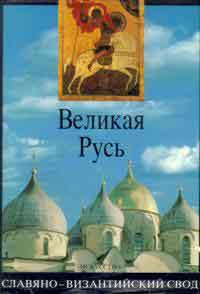 Суперобложка книги «Великая Русь» М.: Искусство, 1994