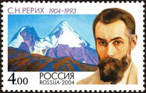 Почтовая марка России, посвящённая С. Н. Рериху