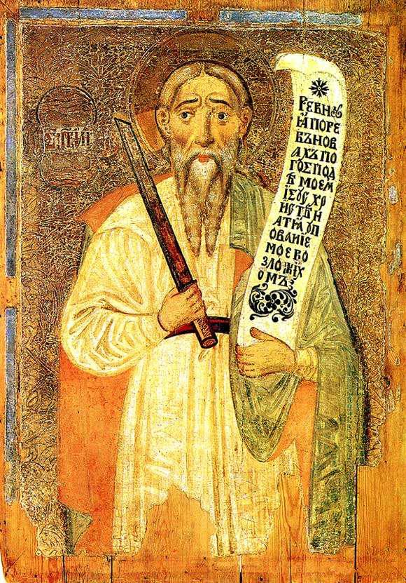 Икона «Святой Илья с пугой». 1668