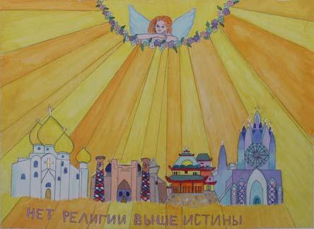 Рис. Оксаны Чудной, 14 лет, «Нет религии выше истины»