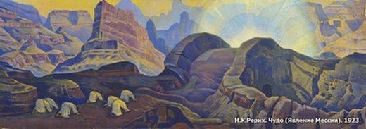 Н.К.Рерих. Чудо (Явление Мессии). 1923.