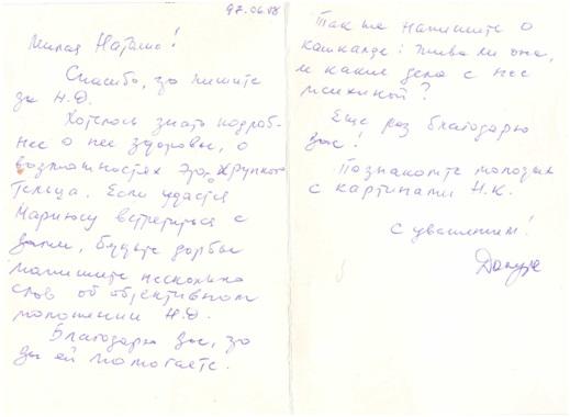 Открытка от Д. Стукайте от 6 августа 1997 г. (Разворот, автограф). Архив автора