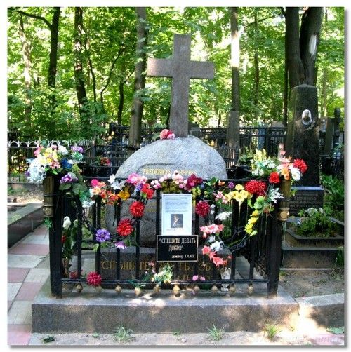 """Могила доктора Гааза, на которой написаны слова его девиза: """"Спешите делать добро"""""""