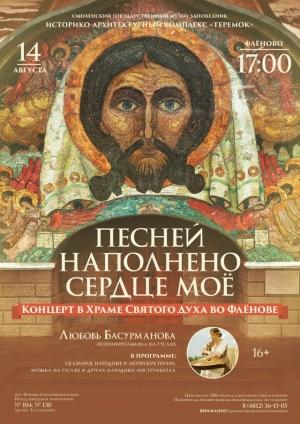 Фото:Смоленский государственный музей-заповедник