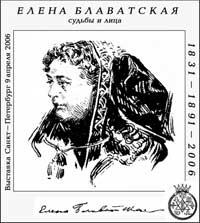 Фрагмент конверта, выпущенного в свет Клубом приятелей Рериха к выставке ЕЛЕНА БЛАВАТСКАЯ: СУДЬБЫ И ЛИЦА