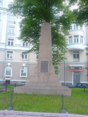 Памятный знак на месте взрыва. Современный вид