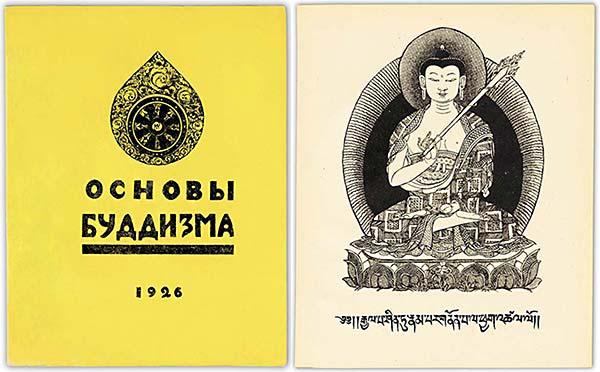 Обложка и фронтиспис книги «Основы Буддизма»