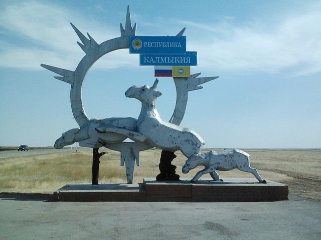 Памятник при въезде в Калмыкию (автодорога Волгоград – Элиста)
