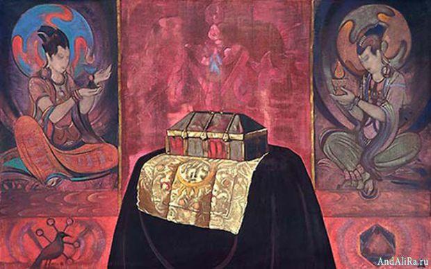 Н.К.Рерих. Священный ларец