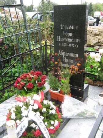 Могила четы Абрамовых