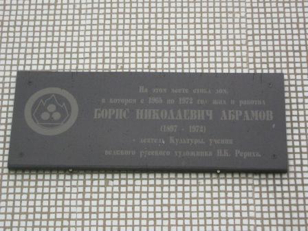 Мемориальная доска на доме, построенном на месте дома Абрамовых