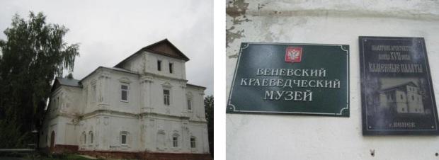 Венёвский краеведческий музей расположен в здании - памятнике архитектуры 17 века