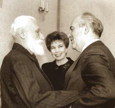 Встреча Святослава Рериха сМихаилом и Раисой Горбачевыми в Москве, 17 ноября 1989г.