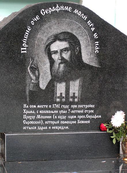 Памятный знак в Курске на месте чудесного спасения Прохора Мошнина при падении с колокольни строящейся церкви.
