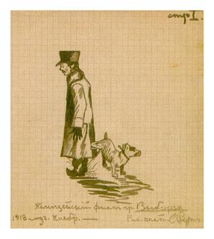 С.Н. Рерих. Полицейский финн города Выборга. 1918 год