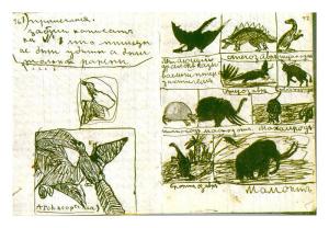 С.Н. Рерих. Лист из рукописного сборника. 1914