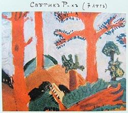 С.Н. Рерих. Детский рисунок [Лесок]. 1911