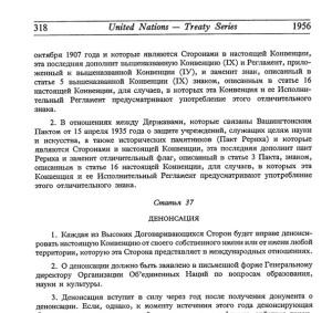 Фото страницы Гаагской конвенции со статьёй 36 (п.2), говорящей о замене Знамени Мира Пакта Рериха на Голубой щит