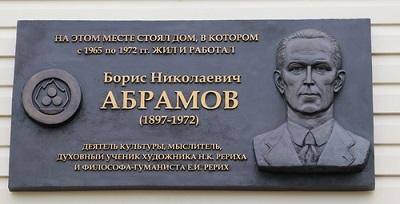 Мемориальная доска Б.Н. Абрамову в г. Венёве. Скульптор А.Д. Леонов. Открыта 30 июля 2017 г.
