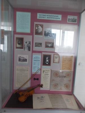 Экспозиция музея истории  краснодарского музыкального колледжа