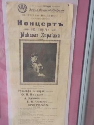 Концертная афиша Михаила Кирлиана, брата Семена Давидовича