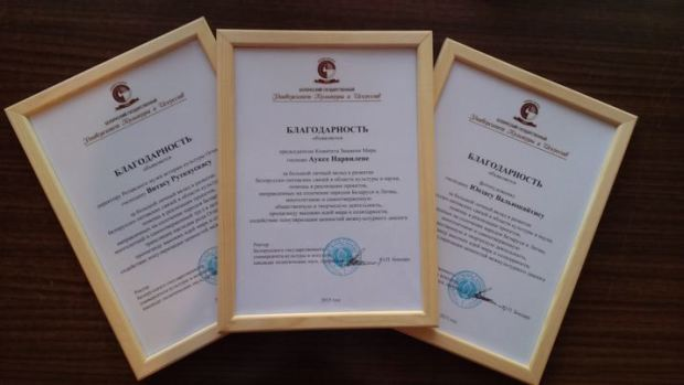 Благодарности от имени Белорусского государственного университета культуры и искусств