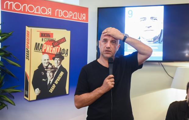 Захар Прилепин. Фото: Антон Кардашов / АГН «Москва»